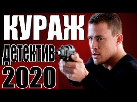 КУРАЖ 2020 Русские детективы 2020 Новинки Фильмы Сериалы 2020 HD