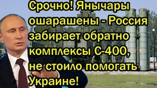 Срочно! Янычары ошарашены - Россия забирает обратно комплексы С-400, не стоило помогать Украине!
