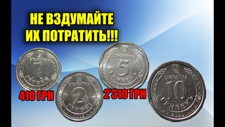 НЕ ТРАТЬТЕ ЭТИ МОНЕТЫ УКРАИНЫ. Ценные браки монет тысячи гривен за вашу мелочь