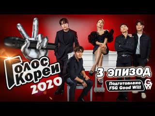 [GW] Голос Кореи 3\The Voice of Korea 3 - Ep.3 (Рус.суб)