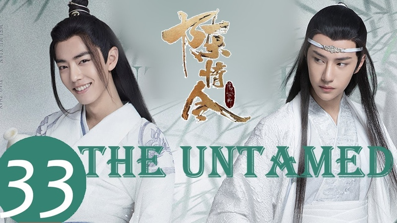 The Untamed》EP33