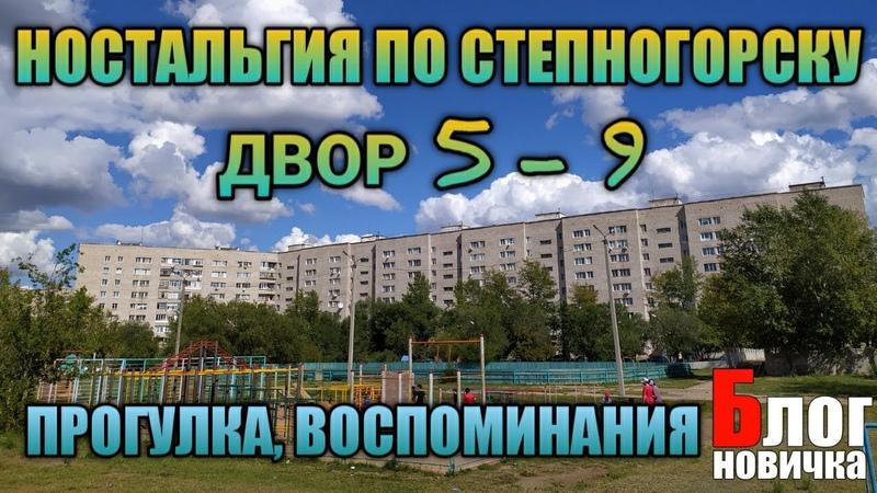 СТЕПНОГОРСК Двор 5 9 Как это было в восьмидесятых Обзор и мои воспоминания АРХИВНЫЕ ФОТО