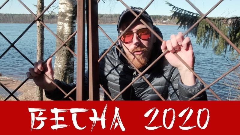 ЕВСТИГНЕЙ Добрый Знак Весна 2020
