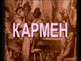 Кармен (Испания, 1983) Антонио Гадес, реж. Карлос Саура, дублированный фрагмент