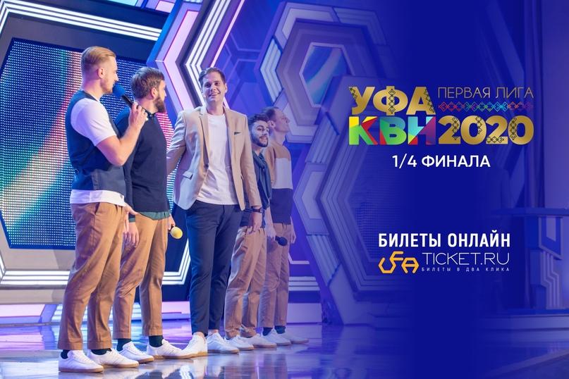 💣 Известны даты и подгруппы игр 1/4 Первой лиги КВН!
