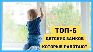 ТОП-5 ДЕТСКИХ ЗАМКОВ ✅ Защита на окна от детей ⚡