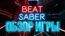 Beat Saber Обзор на русском✦ Музыкальная ритм игра VR HTC vive геймплей пк