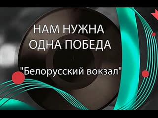 Песни нашего кино: Десятый наш десантный батальон (Нам нужна одна победа) - Белорусский вокзал 1970