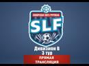 Онлайн трансляция SLF. Дивизион B 3 тур VI сезон 2019