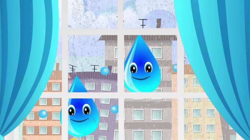 Кап-кап, тук-тук-тук. По стеклу раздался звук. Песенка мультик видео для детей. Наше всё!
