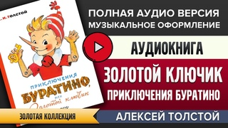 Золотой ключик или приключения Буратино - аудиокнига, аудиосказка, аудиоспектакль, сказка на ночь