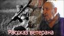 Ветеран рассказал как воевали штрафники солдаты , о репрессиях и заград отрядах.