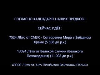 КАЛЕНДАРЬ ПРЕДКОВ (Славяно - Арийские Веды)
