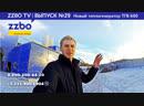 ZZBO TV Выпуск №28 Промо на Теплогенератор ТГВ-600