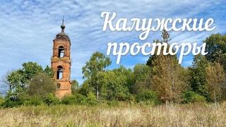 Поход по Калужской области   По местам боевой славы Подольских курсантов   Леса, поля, реки