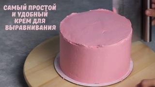 Самый простой и удобный КРЕМ ДЛЯ ВЫРАВНИВАНИЯ торта/ техника выравнивания