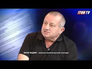 Я.Кедми: Независимо от всех провокаций инициатива будет у России и такая, какую Запад не ожидает