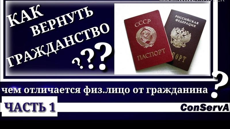 Как вернуть гражданство - часть 1. Чем отличается физ. лицо от гражданина ConServA мывместе