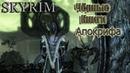 Стрим TES 5 Skyrim Ламповое прохождение 9 Черные книги Апокрифа План Хермеуса Моры