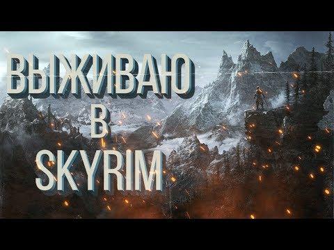 Выживаю в skyrim часть 3 ► skyrim хардкор