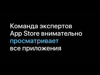 Мы внимательно проверяем все приложения, чтобы защитить ваш телефон. App Store. Просто это iPhone.
