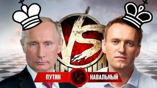 О шахматах и политике: Путин, Навальный, Оппозиция...