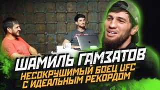 Шамиль Гамзатов| Предстоящий бой| Тренировки в США| Начало спортивной карьеры