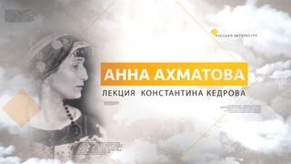 Анна Ахматова. Лекция Константина Кедрова