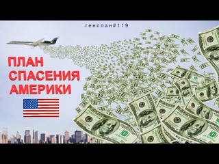 ГенПлан 119 /Цены на бензин/SputnikV для животных/План спасения США
