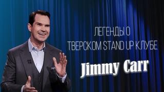 Джимми Карр о Тверском стэндапе