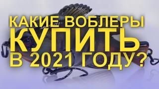 ТОП 10 ВОБЛЕРОВ ДЛЯ ЛОВЛИ ЩУКИ, ОКУНЯ, ГОЛАВЛЯ 2020-2021
