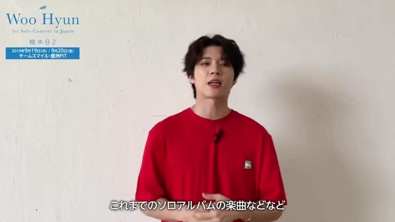 [19.08.19] Сообщение Ухёна к концертам Arbor Day 2 в Японии