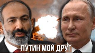 ⚡ШОК от Пашиняна: Армения и Россия братские страны! Путин мой друг