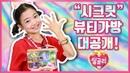 하은이의 데일리 메이크업 ❤️ 픽마이백 ❤️ 홀로그램 뷰티가방을 공개54633
