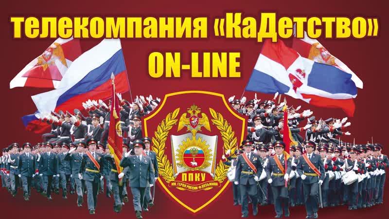 КаДетство ON LINE Выпуск 13 от 4 11 2020 г