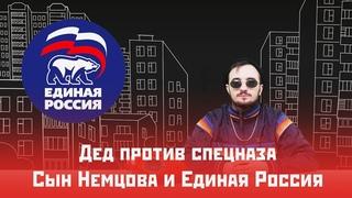 TMNV NEWS: Дед против спецназа, Сын Немцова и Единая Россия, Навальный, Найшуллер