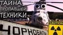 Радиоактивное КЛАДБИЩЕ ТЕХНИКИ! - Прогулка по Чернобылю!