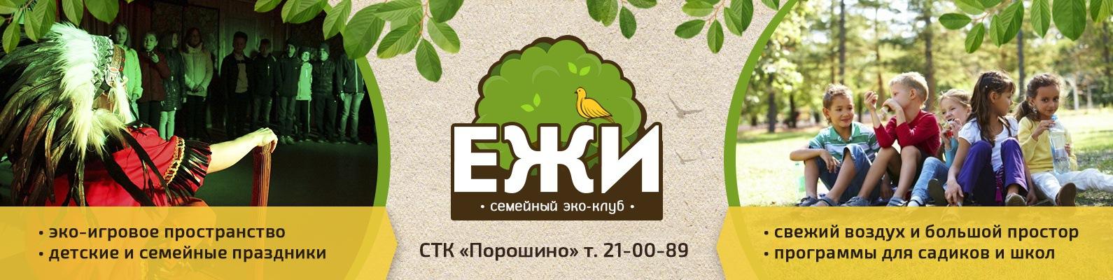 Картинки по запросу эко-клуб Ежи