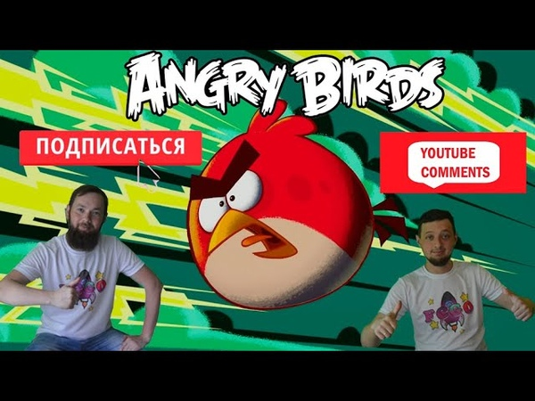 Обзор Angry Birds 5 FCGO Cold Cuts