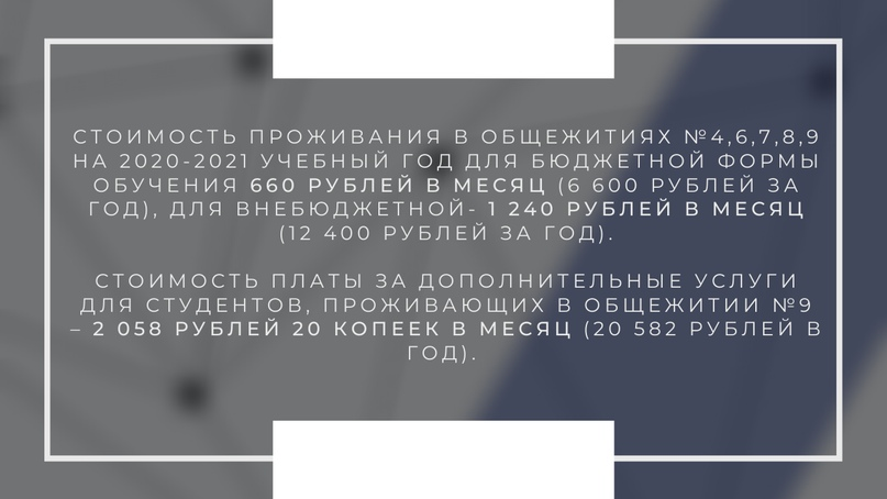 ИНФОРМАЦИЯ ПО ЗАСЕЛЕНИЮ РОССИЙСКИХ СТУДЕНТОВ В ОБЩЕЖИТИЯ ДЛЯ 2-6 КУРСОВ, изображение №4