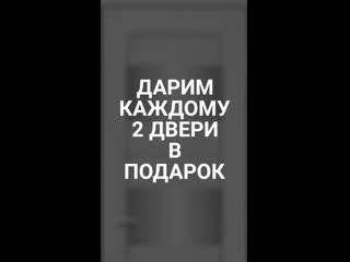 Дарми каждому 2 двери - ЕвроДом. Купить двери в Сарове. Мебель для дома