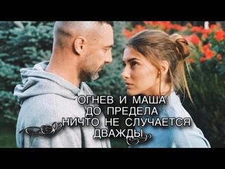 Вадим Огнев и Маша - До  предела ( Ничто не случается дважды )