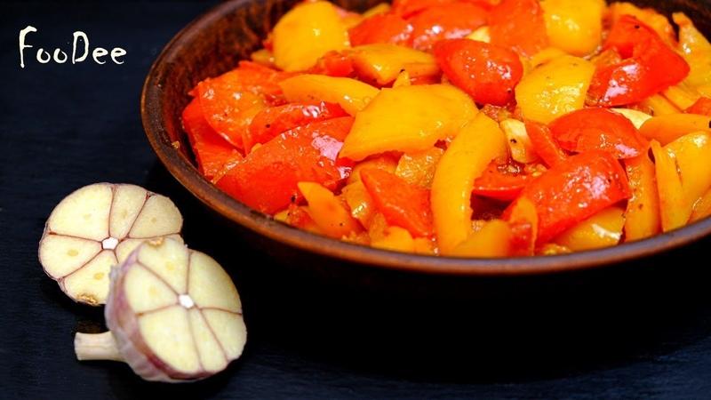 Пепероната ароматный салат закуска родом из Италии Очень доступно просто и вкусно