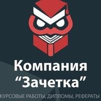 Логотип ЗАЧЕТКА КОНСУЛЬТАЦИИ: ДИПЛОМЫ КУРСОВЫЕ 5prof.ru