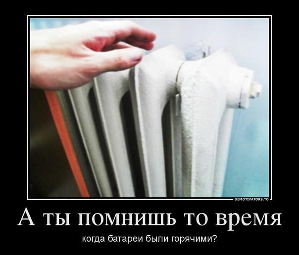 приколы в картинках про отопление за январь так понял, окна
