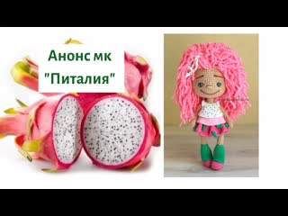 Анонс мк Питалия