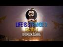 Life is Strange 2 epizode 1 прохождение