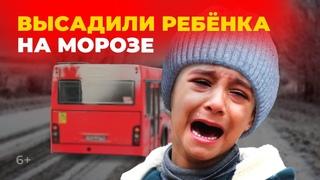 Кондуктор VS ребенок: высадят ли без билета в мороз? Социальный эксперимент