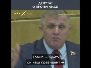 Депутат  о пропаганде