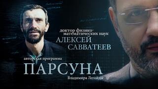 ПАРСУНА. АЛЕКСЕЙ САВВАТЕЕВ